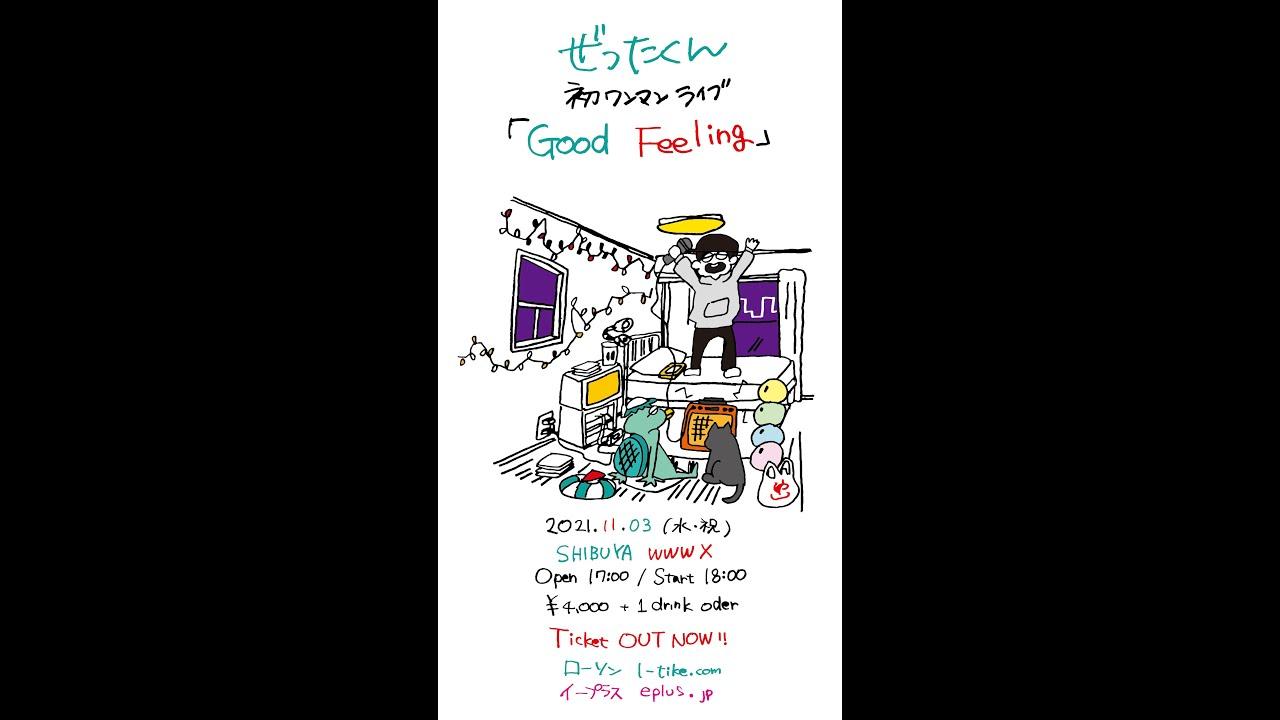 ぜったくん 初ワンマンライブやるよ😇「Good Feeling」2021.11.03 @SHIBUYA WWW X #Shorts
