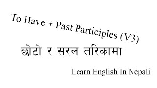 To Have + Past Participles (V3) सरल तरिकमा | Learn English In Nepali