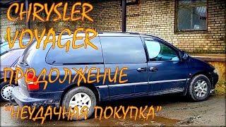 Chrysler Voyager продолжение. Неудачная покупка