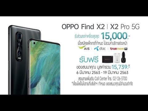 จอง OPPO Find X2 Series วันนี้ รับส่วนลดค่าเครื่องสูงสุด 15,000 บาท!!