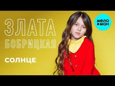 Злата Бобрицкая - Солнце Single