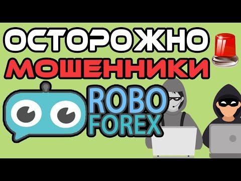 Внимание мошенники! Брокер Roboforex скам и пирамида