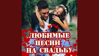 Женюсь