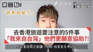 去香港旅遊要注意的5件事「我來自台灣」他們更願意協助?!