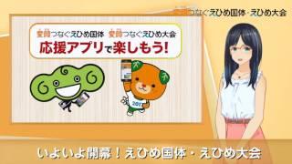 「愛顔つなぐえひめ国体・えひめ大会 愛媛新聞ニュース」PR動画(60秒)
