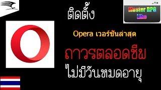 สอนโหลดอินเทอร์เน็ต Opera เบราว์เซอร์ที่เร็ว ปลอดภัยและใช้ง่าย screenshot 2
