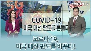 코로나19, 미국 대선 판도를 바꾸다! / 앵커대담 / 매일경제TV