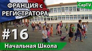 Французская Начальная Школа - CapTV Франция - #16(В этом эпизоде немного информации о школе, о начальных классах во Франции. ---