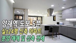 [종료]양재동 아파트 분양/매매+신축 전세,  서초구 …