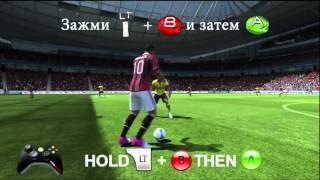 Fifa 13 - Ложный замах