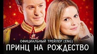 Принц на Рождество (2017) Трейлер к фильму (ENG)