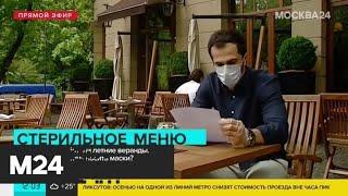 По каким правилам работают летние веранды кафе и ресторанов - Москва 24