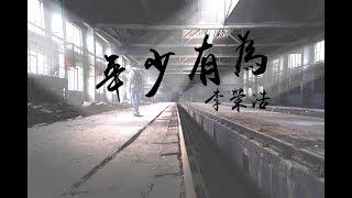 李榮浩 - 年少有為 『假如我年少有為不自卑。』  動態歌詞 ♪ GMC ♪