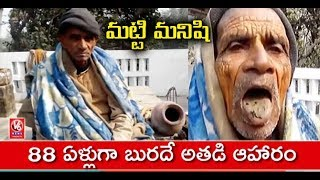 100 Year Old Jharkhand Man Eating Only Sand From 80 Years | V6 News