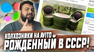 КОЛХОЗНИКИ НА АВИТО - РОДОМ ИЗ СССР | ЖИРНЫЙ