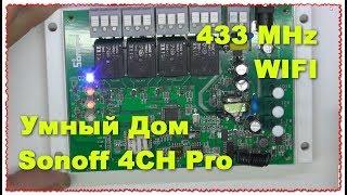 Sonoff 4CH Pro: 4-Канальное управление WIFI RF 433 MHz Умный Дом