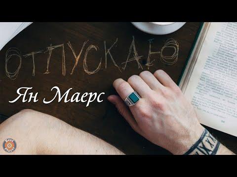 Ян Маерс - Отпускаю (Аудио 2019)