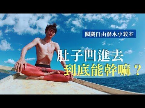 自由潛水拉伸|肚子凹進去到底能幹嘛?