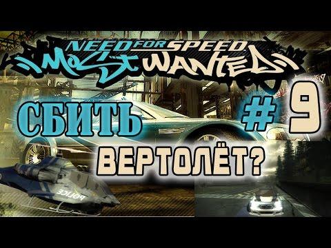Мифы в NFS: Most Wanted - СБИТЬ ВЕРТОЛЁТ? - #9