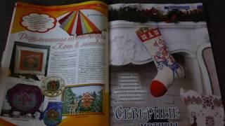 """Листаем журнал """"Все о рукоделии"""" декабрь 2016."""