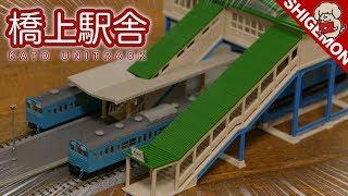 【定番の近郊駅】KATO 橋上駅舎を島式ホームに設置してみる / Nゲージ 鉄道模型【SHGEMON】
