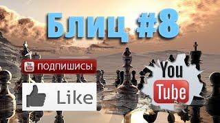 Шахматные партии #8 смотреть шахматы видео онлайн на русском ♕ Live blitz chess online(Весь плейлист: http://goo.gl/AfuXAc Плейлисты шахматного канала: ▻ Шахматные партии «Блиц» (LIVE Blitz Chess): http://goo.gl/AfuX..., 2015-01-24T20:49:24.000Z)