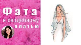 Свадебные прически с фатой 2017 (47 фото) видео