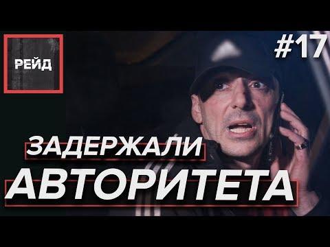 ЗАДЕРЖАЛИ АВТОРИТЕТА |