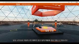 언택트/온택트/비대면 가상전시회 개최! -Getac 산…