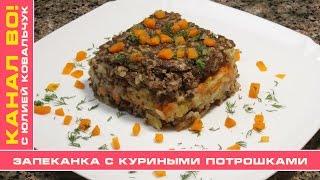 Запеканка с Куриными Потрошками | Юлия Ковальчук