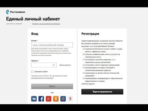 """Lk.rt.ru пускает в Личный кабинет """"Ростелеком"""""""