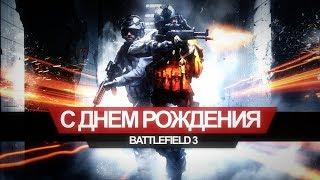С Днем Рождения Battlefield 3-  больше чем просто игра!