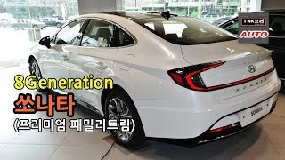 2019 현대 쏘나타 dn8 8세대 내외부/빌트인캠/디지털키  ( 2020 Hyundai Sonata)