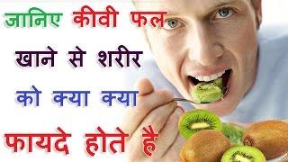जानिए कीवी फल खाने से शरीर को क्या क्या फायदे होते है  (Health Benefits Of Kiwi Fruit in Hindi)