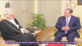الأخبار - الرئيس السيسي يؤكد حرص مصر على تطوير التعاون الثنائي مع عمان