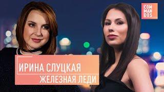 СЛУЦКАЯ о штрафах за комментарии будущем Загитовой и Медведевой работе в Думе COMMANDOS