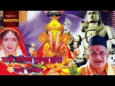 Majhe Naseeb Tujya Hati (Jai Ganesh) - Full Movie | Sudhir Dalvi, Himani Shivpuri | Mythology Movie