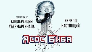 КИРИЛЛ НАСТОЯЩИЙ - ЯСОС БИБА (ПРЕМЬЕРА КЛИПА, 2019)