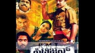 Citizen 2008   New Kannada Movies Online   Saikumar, Ashish Vidyarthi.