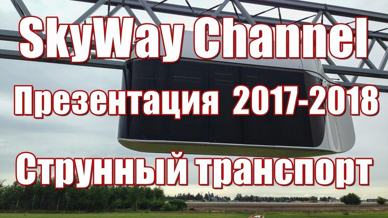 SkyWay Channel Презентация Струнный транспорт 2017-2018
