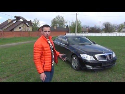 Обзор Тест-Драйв Mercedes-Benz S320 CDI W221 Long