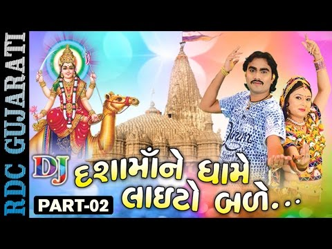 DJ Dashama Na Dhame Laito Bale - 2 | Jignesh Kaviraj | Dasha Maa | Gujarati DJ Mix Song | HD VIDEO