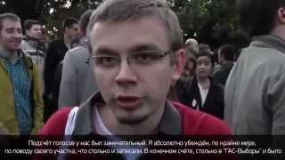 Наблюдатели Навального признали выборы мэра Москвы честными 8.9.2013
