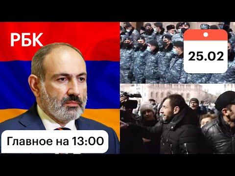 Пашинян: попытка переворота в Армении