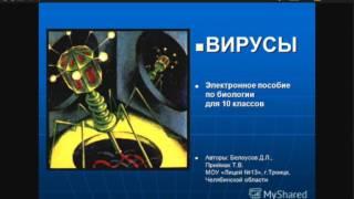 Вирусы биология 5 класс
