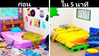 แปลงโฉมห้องนอนสุกพีค || ไอเดียการจัดระเบียบและตกแต่ง DIY ที่ยอดเยี่ยมสำหรับห้องนอนของคุณ