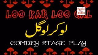 Loo kar Loo Gal New Pakistani Stage Drma Part 01