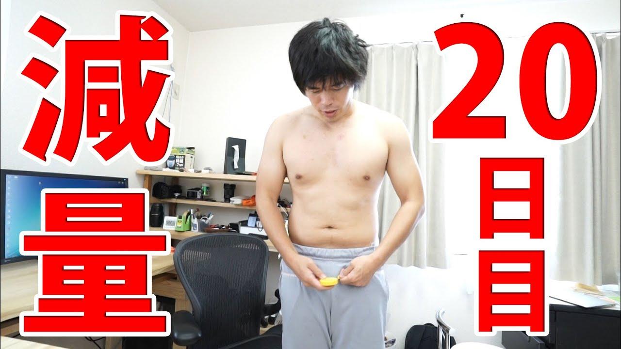 ダイエット20日目の結果発表!果...
