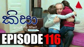 Kisa (කිසා) | Episode 116 | 01st February 2021 | Sirasa TV Thumbnail