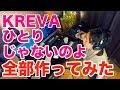 【ひとりじゃないのよ(KREVA)を再現】をトラックから作って歌詞まで乗せてみた!(一部オリジナル有り